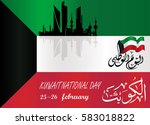 kuwait national day  kuwait... | Shutterstock .eps vector #583018822