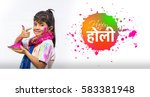 happy holi greeting card  ... | Shutterstock . vector #583381948