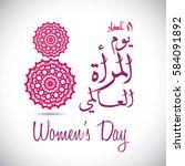arabic calligraphy of happy... | Shutterstock .eps vector #584091892