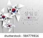 korean movement day background...   Shutterstock .eps vector #584779816