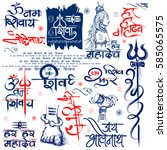 illustration of lord shiva ... | Shutterstock .eps vector #585065575