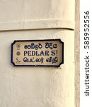 Small photo of Sri Lanka, Galle, Pedlar street, February 2017