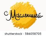 shrovetide lettering for banner ... | Shutterstock .eps vector #586058705