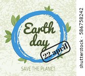 happy earth day greeting card.... | Shutterstock .eps vector #586758242