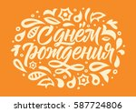cyrillic inscription happy... | Shutterstock .eps vector #587724806