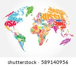 world map in typography word... | Shutterstock . vector #589140956