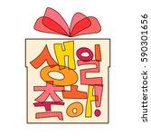 "art lettering ""happy birthday""... | Shutterstock .eps vector #590301656"