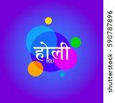 holi background  indian... | Shutterstock . vector #590787896