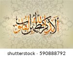 arabic and islamic calligraphy... | Shutterstock .eps vector #590888792