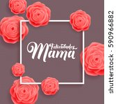 happy mothers day spanish... | Shutterstock .eps vector #590966882