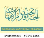 arabic calligraphy for a famous ... | Shutterstock .eps vector #591411356