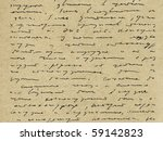 vector texture of the old paper | Shutterstock .eps vector #59142823