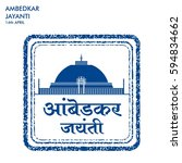 stamp for ambedkar jayanti | Shutterstock .eps vector #594834662