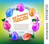 happy easter greeting card with ... | Shutterstock .eps vector #595238735