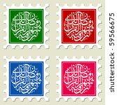 islamic calligraphy sign... | Shutterstock .eps vector #59566675