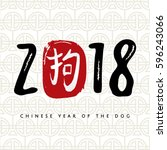 Chinese Calligraphy 2018 Red...