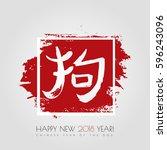 chinese zodiac. happy new 2018... | Shutterstock .eps vector #596243096