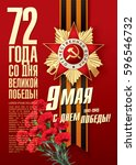 may 9 victory day. translation... | Shutterstock .eps vector #596546732