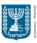vector national emblem of israel | Shutterstock .eps vector #59667823