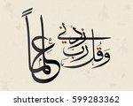 knowledge supplication in... | Shutterstock .eps vector #599283362