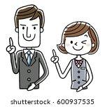 business  men and women | Shutterstock .eps vector #600937535