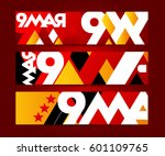 abstract banners  9 may | Shutterstock .eps vector #601109765
