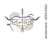 illustration of religious happy ...   Shutterstock .eps vector #603219362