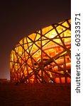 beijing  china   aug 8  first...   Shutterstock . vector #60333571