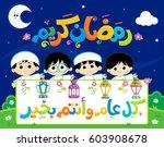 arabic text   generous ramadan  ... | Shutterstock .eps vector #603908678