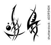 tribal set   Shutterstock .eps vector #60395404