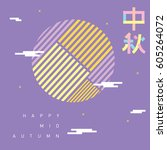 happy mid autumn festival with... | Shutterstock .eps vector #605264072