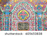 blur in iran the old decorative ... | Shutterstock . vector #605653838