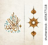 vector of arabic term  ... | Shutterstock .eps vector #605677118