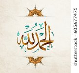 """all praise be to god"" .islamic ... 