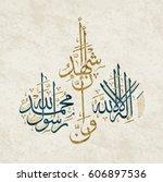 vector of arabic calligraphy... | Shutterstock .eps vector #606897536