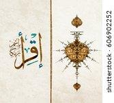 vector of the words '' recite ... | Shutterstock .eps vector #606902252