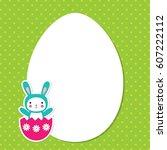 easter egg vector greeting card ... | Shutterstock .eps vector #607222112