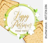 happy passover  happy pesach on ...   Shutterstock .eps vector #607256186