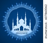 background of ramadan kareem   Shutterstock .eps vector #607860062
