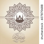 background of ramadan kareem | Shutterstock .eps vector #607870688