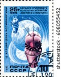 Small photo of UKRAINE - CIRCA 2017: A stamp printed in the USSR shows First group flight aboard Vostok, April 12 - Day of Astronautics, circa 1987