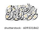 translation  on the dark night ... | Shutterstock .eps vector #609331862