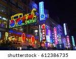 shanghai china   10th may 2010  ... | Shutterstock . vector #612386735