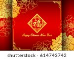 happy chinese new year card  ... | Shutterstock .eps vector #614743742