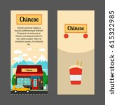 chinese vertical flyers with... | Shutterstock .eps vector #615322985