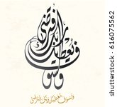 islamic calligraphy art for ... | Shutterstock .eps vector #616075562