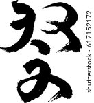 japanese calligraphy. meaning   ...   Shutterstock .eps vector #617152172