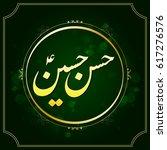 hassan and hussain written in... | Shutterstock .eps vector #617276576