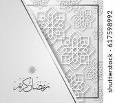 ramadan kareem arabic... | Shutterstock .eps vector #617598992