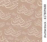 seamless islamic pattern of... | Shutterstock .eps vector #617809688